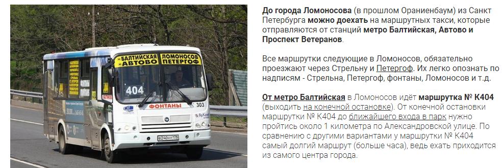 Доехать в парк на автобусе