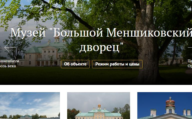 Музей в парке